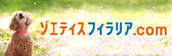 ゾエティスフィラリア.com